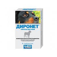 Диронет (Dironet) для собак в таблетках (цена за 1 таб.)