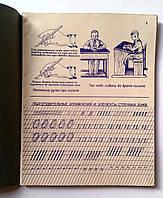 """А.Воскресенская """"Прописи для учащихся 2-го класса начальной школы"""". 1955 год (чистая)"""