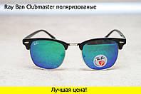 Солнцезащитные очки Ray Ban Clubmaster Клабмастер сине-зеленая линза