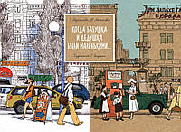 Когда бабушка и дедушка были маленькими…Е. Мурашова, Н. Майорова изд. Поляндрия