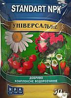 Добриво для для всіх видів овочів, квітів, розсади  Стандарт NPK 50 гр / Удобрение для всех видов культур.