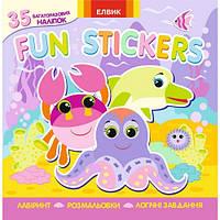 Fun stickers №6. Книга з багаторазовими наліпками (лабіринти, розмальовки, логічні завдання).