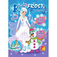 Frosty story (книга четвертая). Раскраска и конструктор из картона.