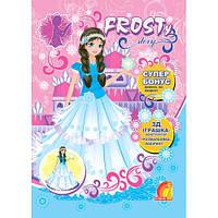 Frosty story (книга вторая). Раскраска и конструктор из картона.