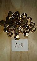 Гайка 3/8 к ТРК (10 мм)
