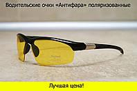 Очки для водителей Aedoll желтые, антифары позяризованные