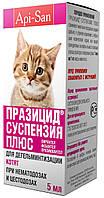 Празицид (суспензия - средство от глистов) Плюс для котят 5 мл