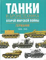 Танки и бронетехника Второй мировой войны. Германия. 1939-1945. — Бишоп К., Росадо Ж.