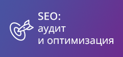 SEO: аудит и оптимизация