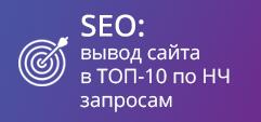 SEO: вывод сайта в ТОП-10 по НЧ запросам, фото 2