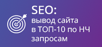 SEO: вывод сайта в ТОП-10 по НЧ запросам
