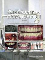 Арутюнов С.Д., Трезубов В.Н. Клиническая стоматология. Учебник. Гриф МО РФ