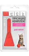 Празицид Комплекс (капли против блох, клещей и глистов) для котят
