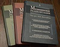 Боголюбов В.М. Медицинская реабилитация. В 3-х томах.
