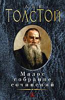 Книга Толстой Л. Малое собрание сочинений
