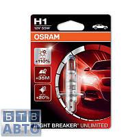 Автолампа Osram H1 12V 55W P14,5S / NIGHT BREAKER UNLIMITED - НА 110% БОЛЬШЕ СВЕТА НА ДОРОГЕ / 1ШТ. BLISTER
