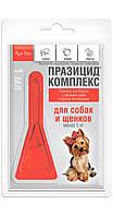 Празицид Комплекс (капли против блох, клещей и глистов) для собак до 5кг