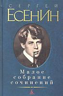 Книга  С.Есенин. Малое собрание сочинений