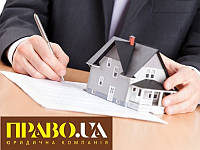 Регистрация права собственности Полтава, право собственности на квартиру, дом, землю