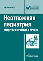 Цыбулькин К.Э. Неотложная педиатрия. Алгоритмы диагностики и лечения