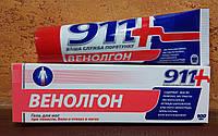 911 Венолгон - гель для ног при тяжести, боли и отеках в ногах, вены, варикоз, тромбофлебит, 100 мл.