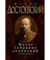 Книга  Достоевский. Малое собрание сочинений