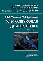 Терновой С.К., Маркина Н.Ю., Кислякова М.В. Ультразвуковая диагностика