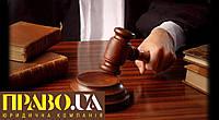 Представительство в суде, исковое заявление, адвокат Полтава