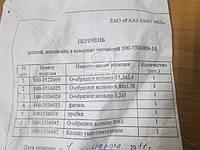 Р/к предохр. от замерзания (пр-во г.Рославль) 100-3536009-10