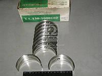 Вкладыши коренные 1,5 ЗИЛ 130 АО20-1 (пр-во ЗПС, г.Тамбов) ТА.130-1000102-Б