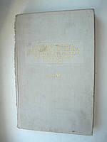 Государственная племенная книга крупного рогатого скота красной степной породы. 12-й том
