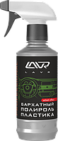 LN1426-L Поліроль пластику Оксамитовий з тригером LAVR Plastic Polish Velvet Effect 310мл
