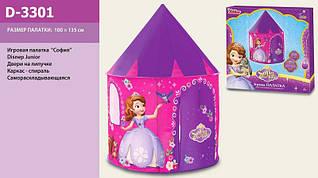 Детская палатка Принцесса София (Sofia) D-3301