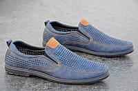 Туфли, мокасины мужские летние синие перфорация мягкая подошва Украина 2017