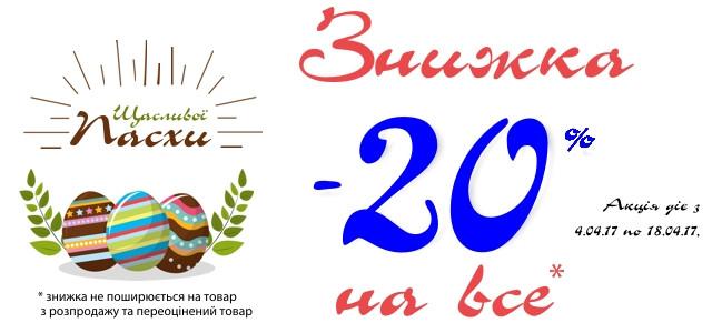 Знижка до Пасхальних свят 20% на ВЕСЬ ТОВАР!!!