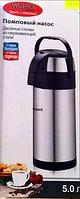 Термос Wimpex 5,0 л из нержавеющей стали