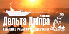 Комплекс Дельта Днепра (Херсон)