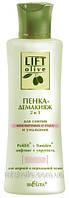 BiElita Lift-Olive Пенка-демакияж 2 в 1 для снятия косметики с глаз и умывания (Белита)