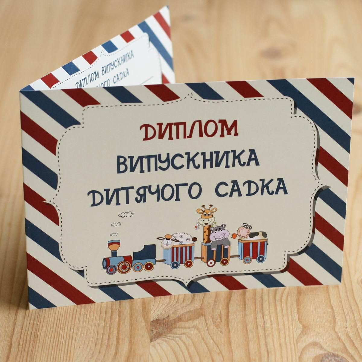 Диплом-открытка выпускника детского сада, Детские игрушки