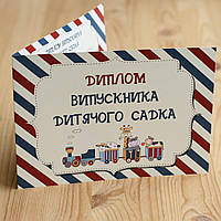 Диплом-открытка выпускника детского сада, Макет 1