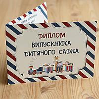 Диплом-открытка выпускника детского сада, Детские игрушки, фото 1