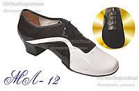 Туфли танцевальные мужские Латино  черно-белые из натуральной кожи, лака размеры все!
