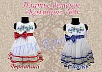 """Детское платье ДП """"Колибри-6"""" (размеры 2-7 лет)"""