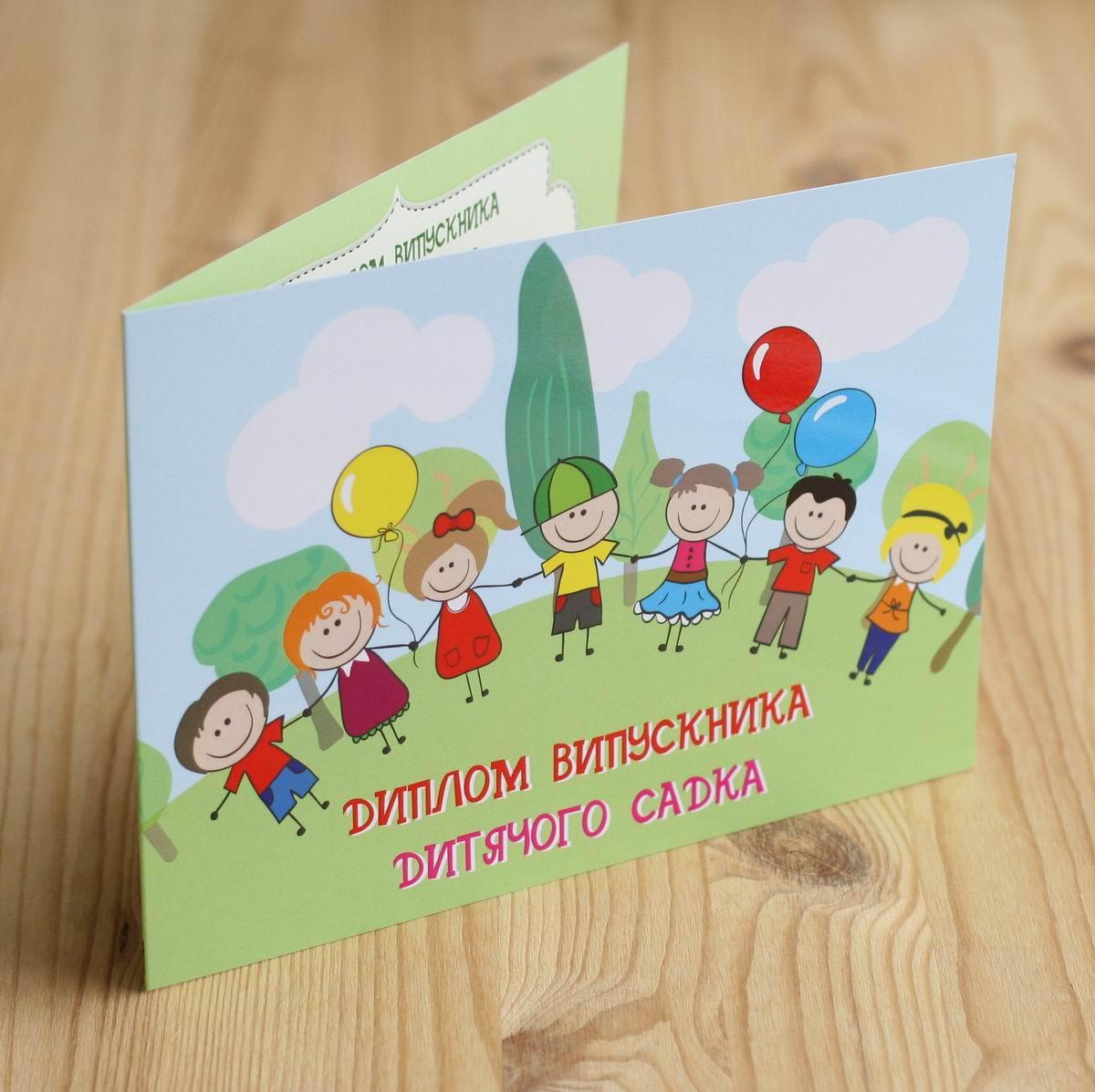 Диплом-открытка выпускника детского сада, Хоровод