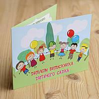 Диплом-открытка выпускника детского сада, Макет 5