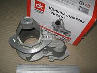 Крышка стартера передн. ГАЗ 53, -66, ПАЗ  CT230A1-3708410-10