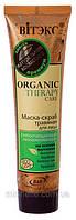 ВІТЭКС Organic Therapy Care Маска-скраб травяная для лица ФИТООЧИЩАЮЩАЯ ОМОЛАЖИВАЮЩИЙ (Органик Терапи Кеир)
