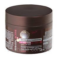 ВІТЭКС Keratin Active МАСКА-ВОССТАНОВЛЕНИЕ с кератином для волос смываемая (Кератин Актив)