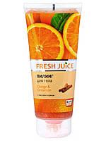 """Пилинг для тела """"Orange & Cinnamon""""  ТМ """"Fresh Juice"""" 200мл"""