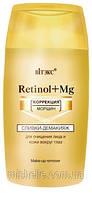 ВІТЭКС Retinol+Mg СЛИВКИ – ДЕМАКИЯЖ (Ретинол+Магний)